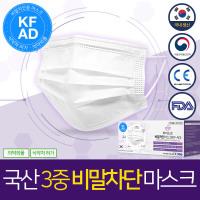 [의약외품] KF-AD 국산 3중 MB필터 비말차단 마스크 (50매) / 식약처허가