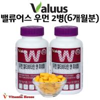 [비타민하우스] 밸류어스 우먼 멀티비타민앤미네랄 2병(90정/6개월분)+선물포장(꽃박스+쇼핑백)/여성을 위한
