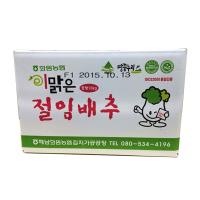 해남 절임 배추 (예약) 10KG/BOX