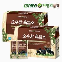 GNM자연의품격 순수한 흑염소 2박스
