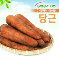 [농협청과33번] 아삭아삭 햇당근 3kg/즙용