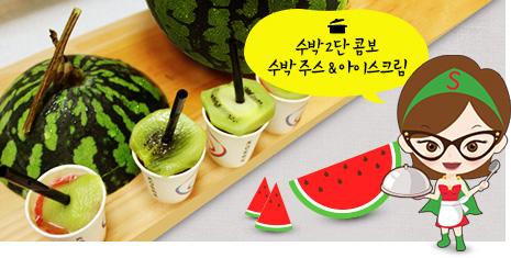 수박 2단 콤보 / 수박 주스 & 아이스크림