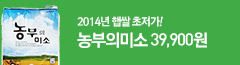 창립축하 2014 햅쌀 초저가 할인 추수의 계절을 맞이하여 2014년 햅쌀 최저가 도전!
