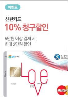 신한카드 10%청구할인