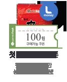 11월 첫구매 신라면 100원