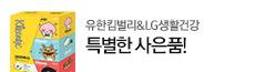 전점_유한킴벌리
