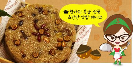 한가위 특급 선물 초간단 약밥 케이크
