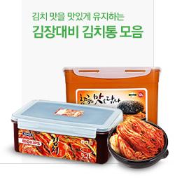 김장대비 김치통 모음