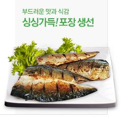 냉동간편포장 생선