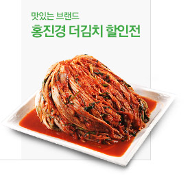 홍진경 브랜드 더김치