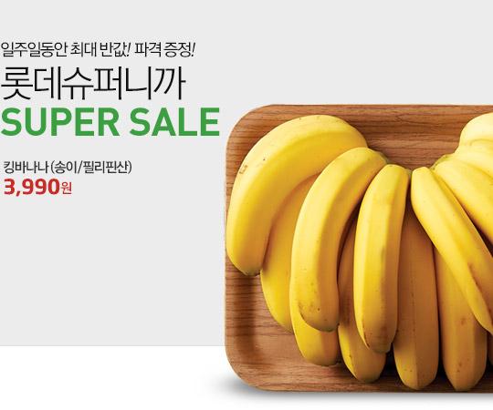 SUPER SALE 롯데슈퍼니까 SUPER SALE 늘 선호하시는 상품부터 최저가 수준으로 제안합니다.