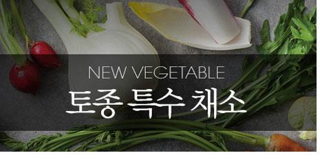 토종 특수 채소