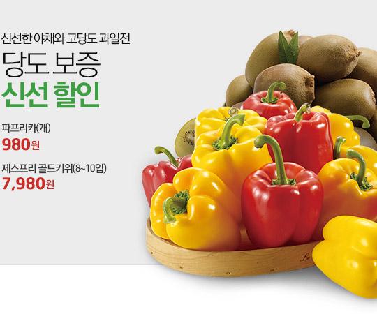 신선한 야채와 고당도 과일 롯데슈퍼에서 싱싱 쇼핑하세요
