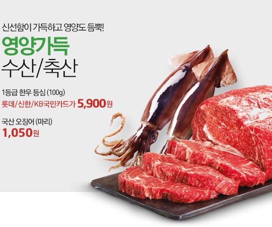 영양가득 수산/축산