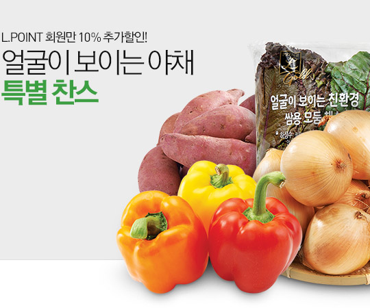 L.POINT 10% 할인 얼굴이 보이는 야채 생산자 인증제를 통해 안심할 수 있는 먹거리