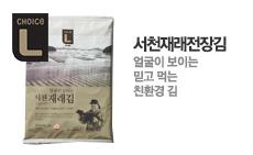 서천재래전장김
