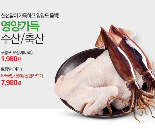 영양가득 축산/수산