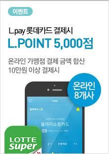 L.pay 롯데카드 결제 이벤트