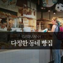 한국에 분식점이 있다면 독일엔 빵집이 있다!