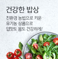 건강한 밥상 - 친환경 자연농법으로 키운 유기농 신선식품 전문관