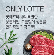 ONLY LOTTE